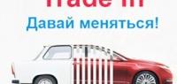 Услуга Trade-In в Like New