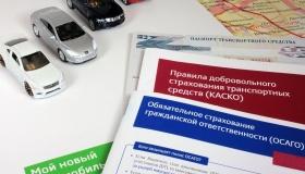 ОСАГО и  КАСКО в одном – новый полис появится с 8 марта