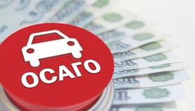 Банк России введет новые тарифы по ОСАГО – что будет с ценами?