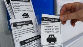 Когда в России отменят транспортный налог?